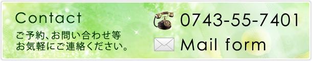 ご予約、お問い合わせ等お気軽にご連絡ください。 0743-55-7401