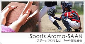 スポーツアロマSAAN資格